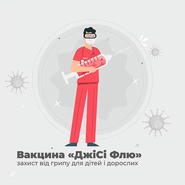 Вакцинація від грипу